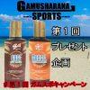 【第1回】ガムシャラナスポーツキャンペーン企画開催